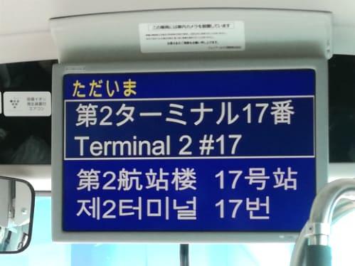成田空港違い2番17番