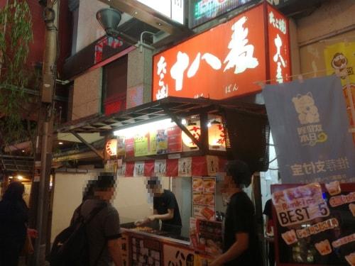 大阪で一番美味しいたこ焼き