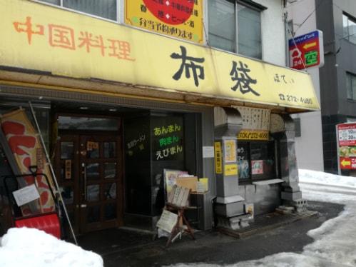 札幌 ザンギ 布袋