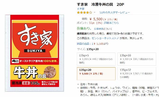 すき家牛丼のアマゾン通販の価格