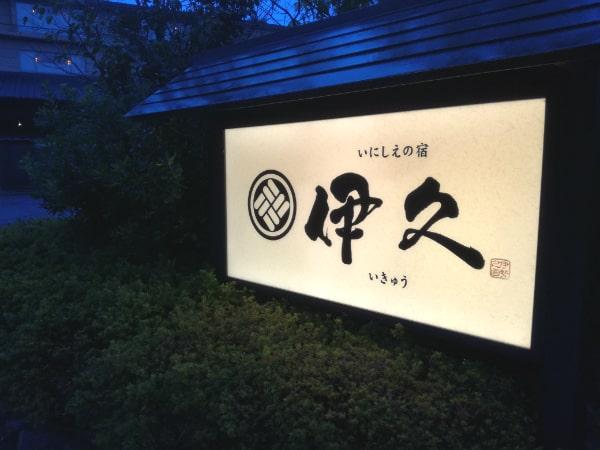 伊久 宿泊ブログ